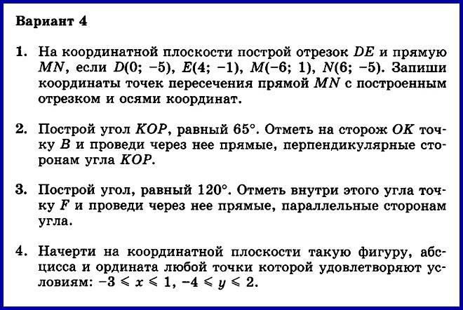 Математика 6 Виленкин КР-14 В4