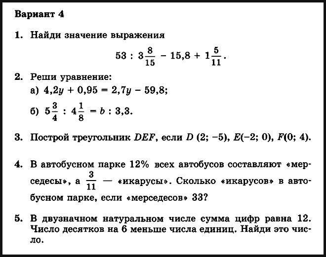Математика 6 Виленкин КР-15 В4