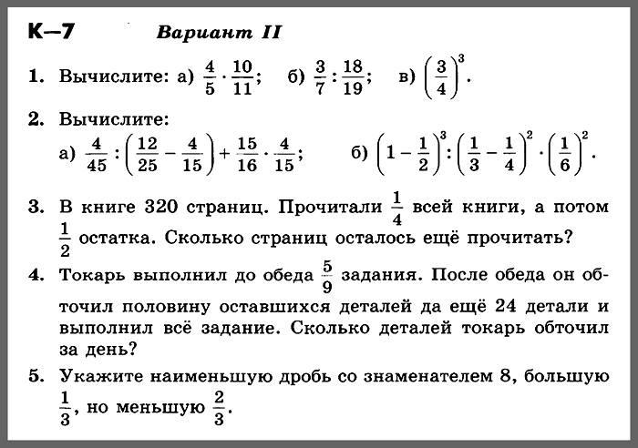 Математика 5 Никольский К-7 В-2