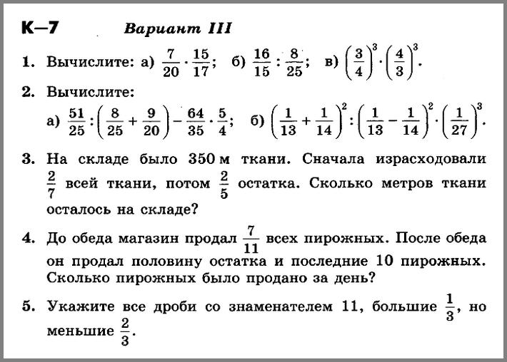 Математика 5 Никольский К-7 В-3