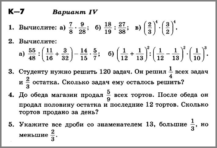 Математика 5 Никольский К-7 В-4