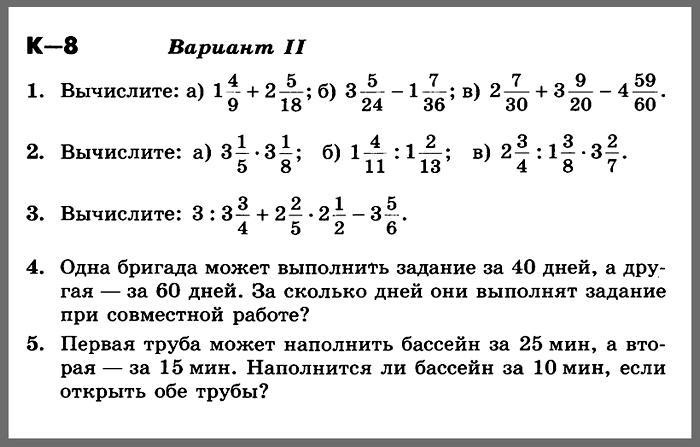 Математика 5 Никольский К-8 В-2