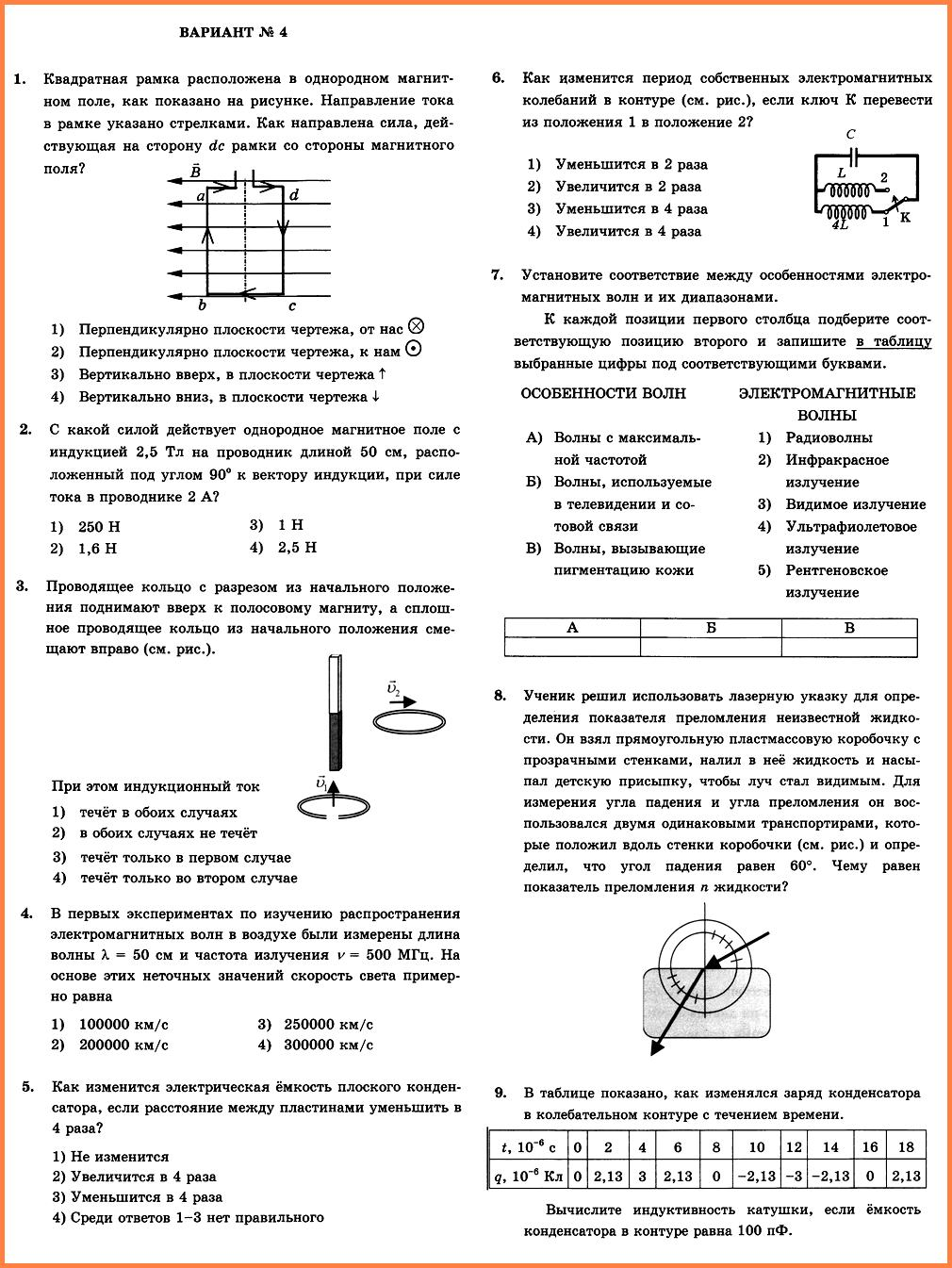 Физика 9 Перышкин КР-4 В4