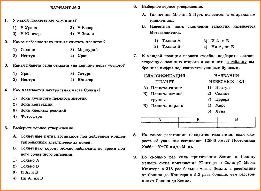 Физика 9 Перышкин КР-6 В3