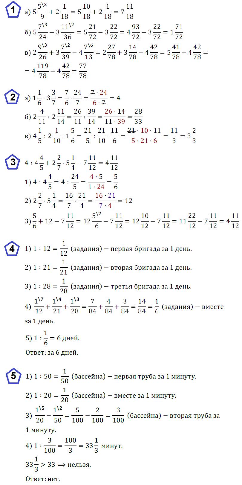 Математика 5 Никольский К-8 В-3