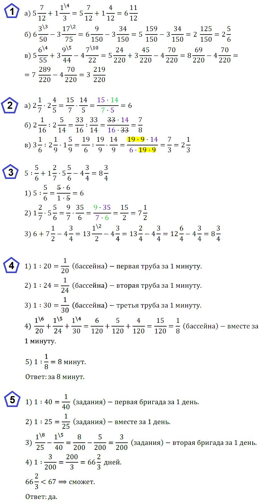 Математика 5 Никольский К-8 В-4