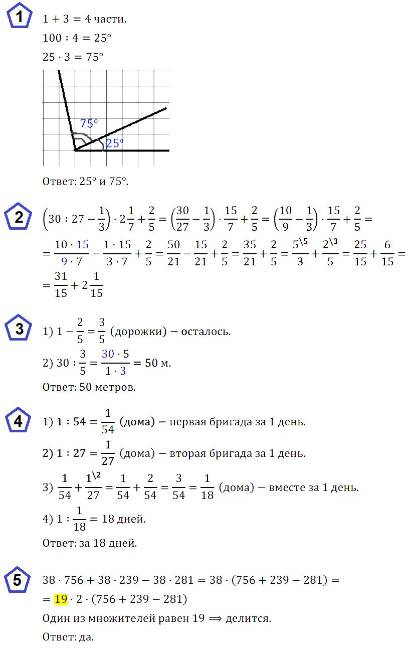 Математика 5 Никольский К-9 В-2