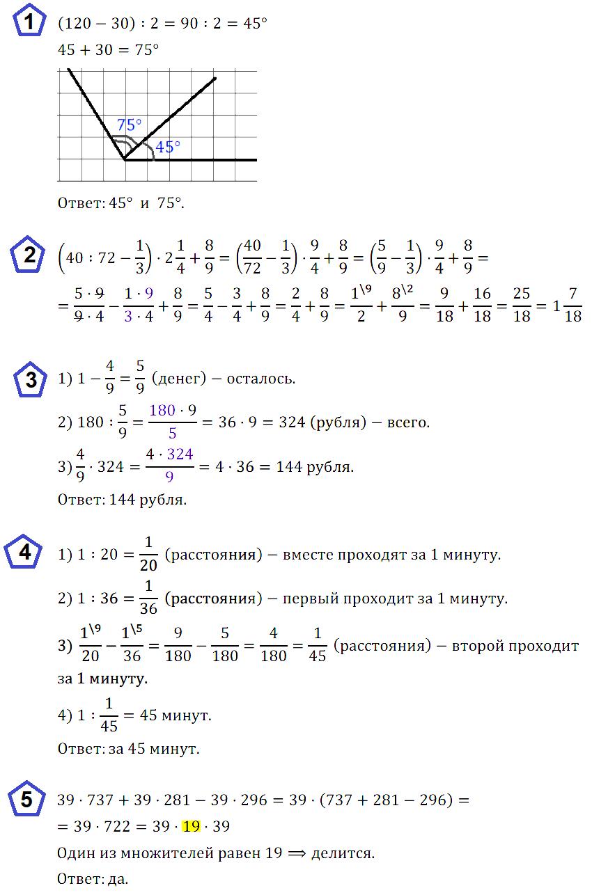 Математика 5 Никольский К-9 В-3