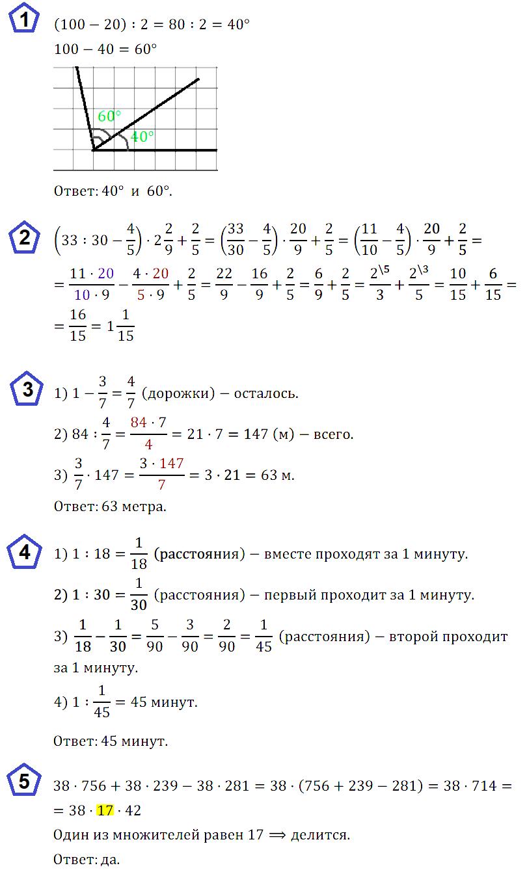 Математика 5 Никольский К-9 В-4