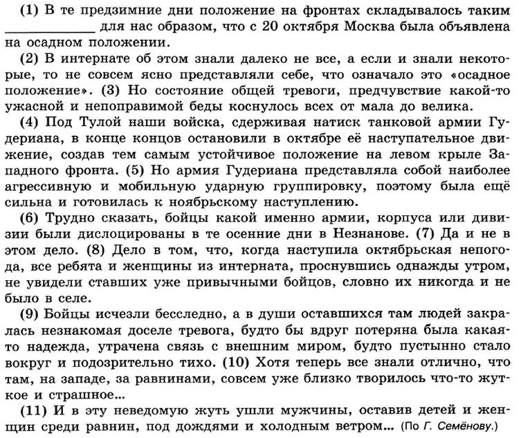 Русский 8 Тростенцова Итоговая В-3 Часть В