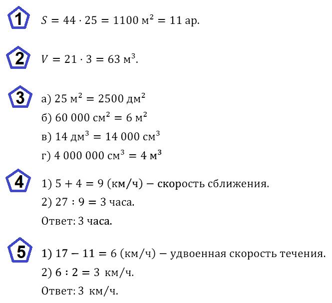 Математика 5 Никольский К-4 В-2