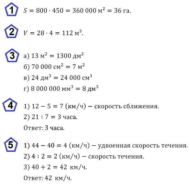 Математика 5 Никольский К-4 В-3