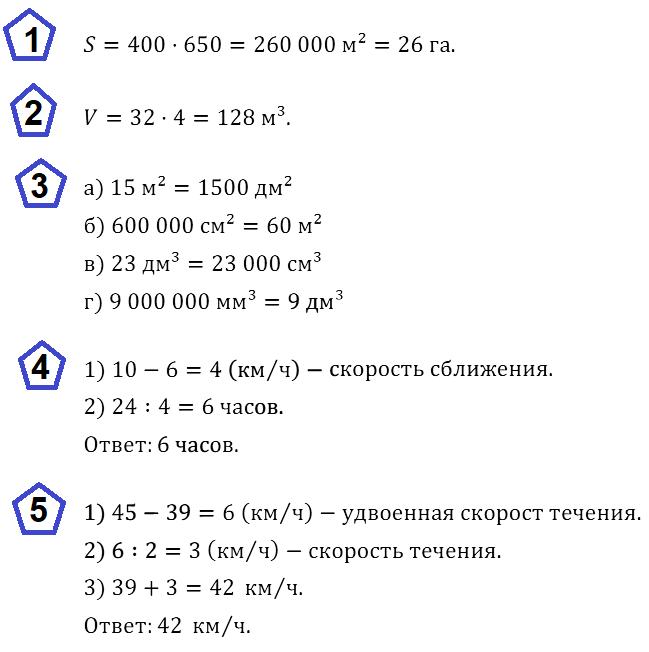 Математика 5 Никольский К-4 В-4