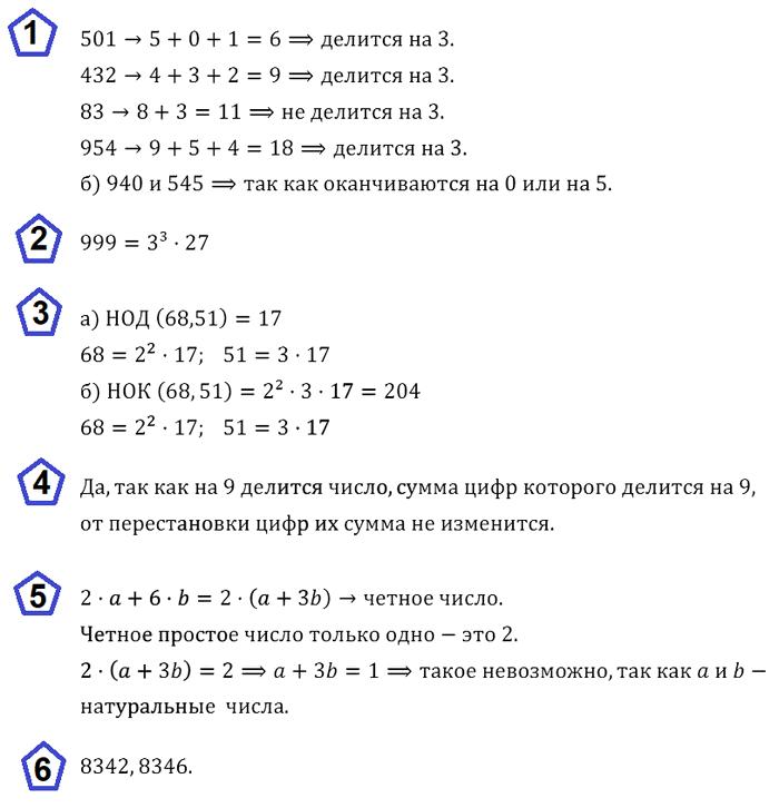 Математика 5 Никольский К-5 В-3