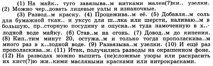Русский 5 Баранов Итоговая В-3