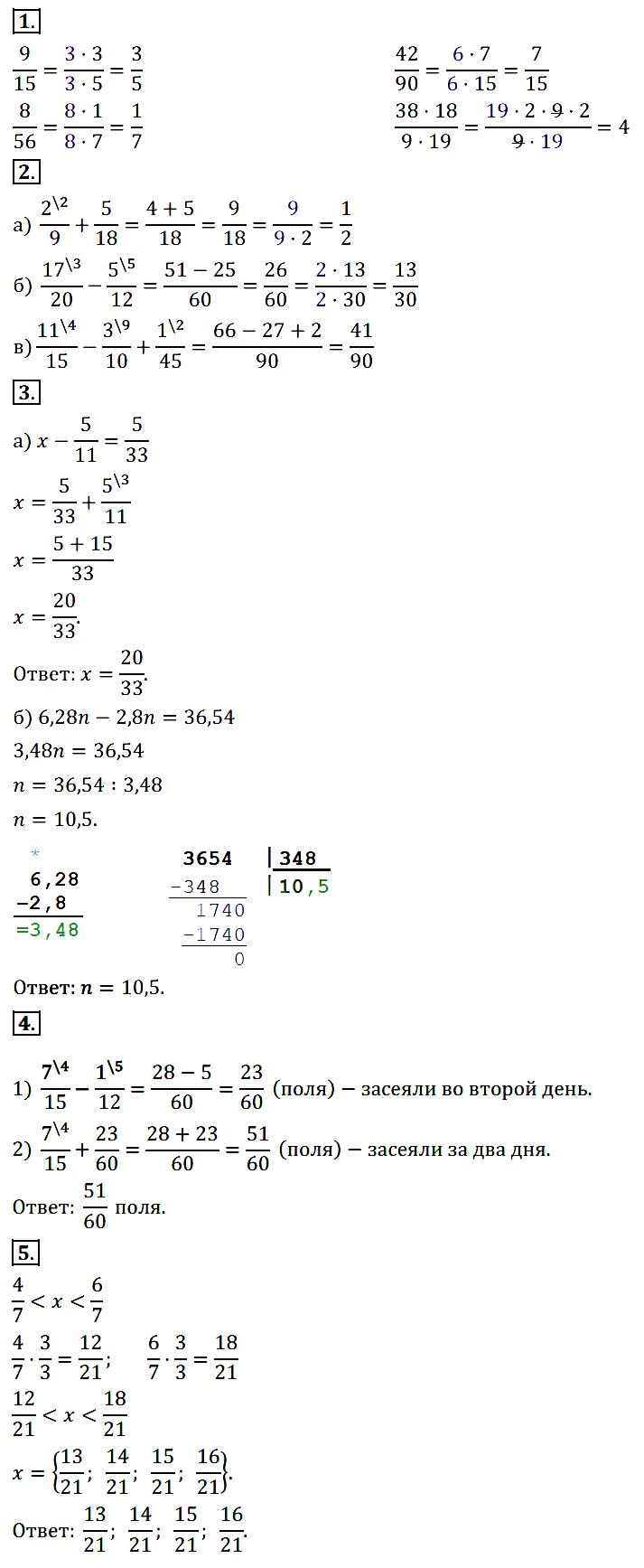 Математика 6 Виленкин КР-02 В2