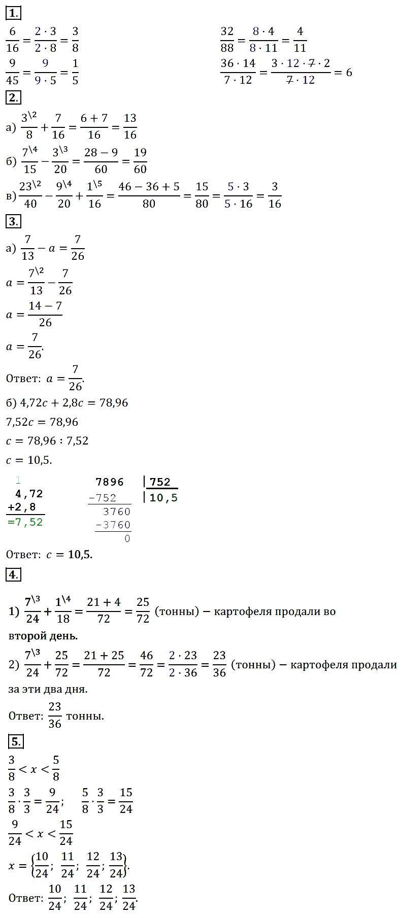 Математика 6 Виленкин КР-02 В3