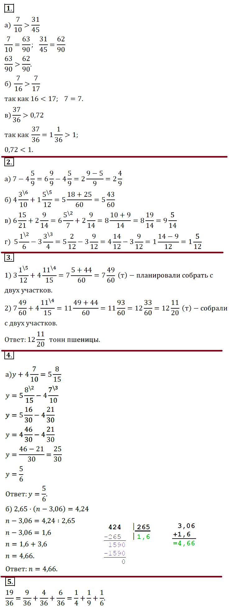 Математика 6 Виленкин КР-03 В2