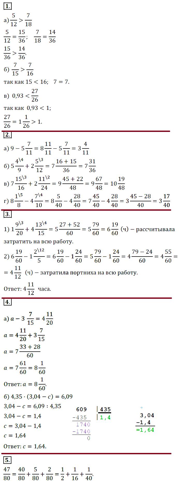 Математика 6 Виленкин КР-03 В3