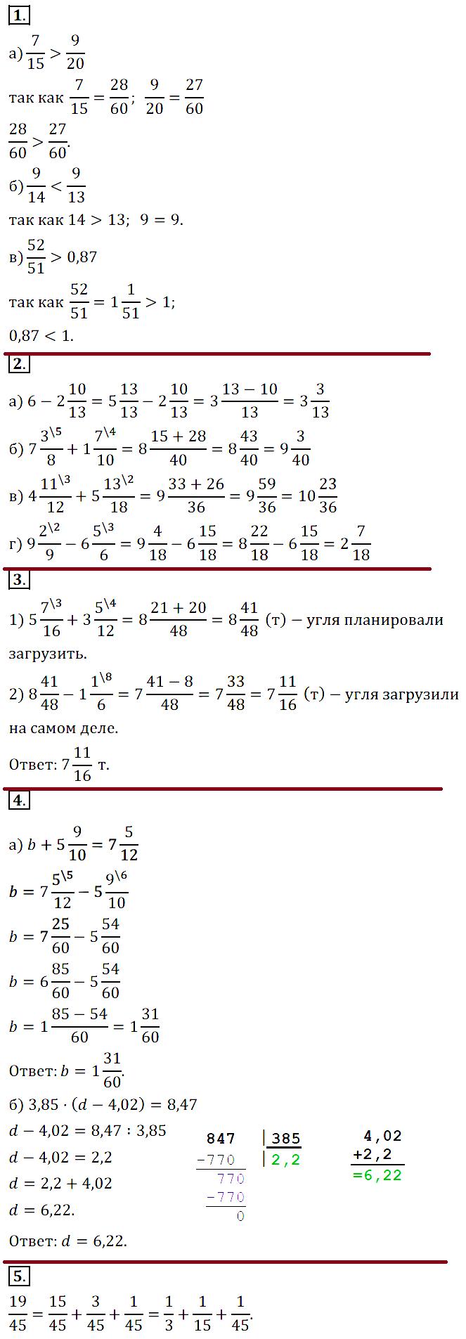 Математика 6 Виленкин КР-03 В4
