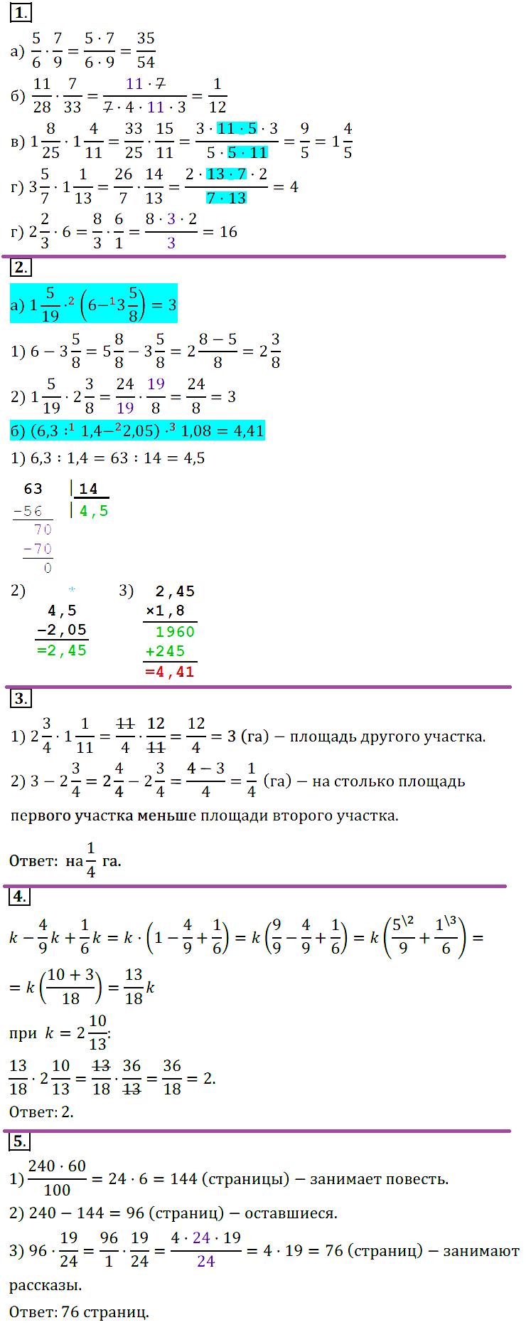 Математика 6 Виленкин КР-04 В2
