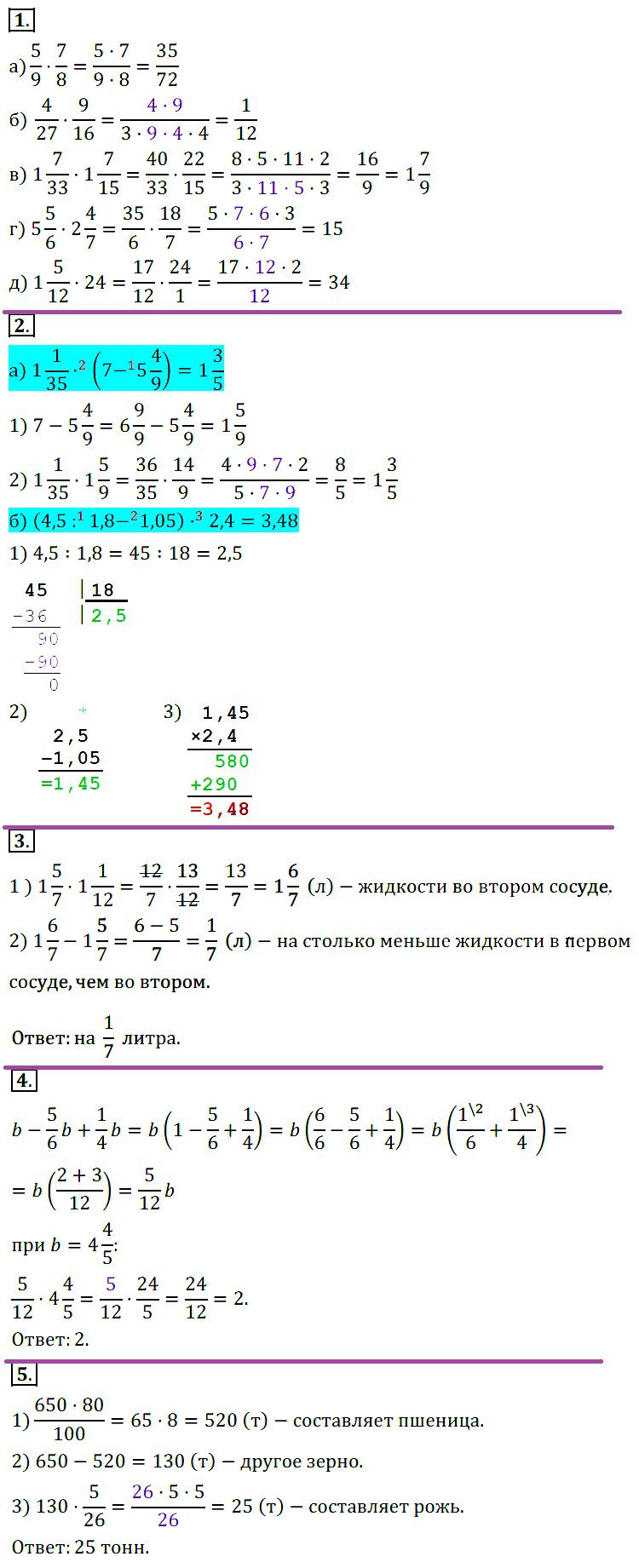 Математика 6 Виленкин КР-04 В4