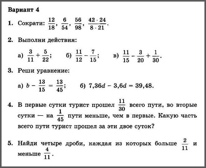 Математика 6 Виленкин КР-02 В4