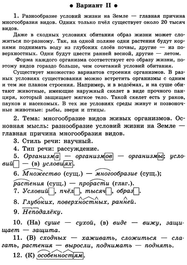 ПР-06 Русский 5 Морфемика. Культура речи