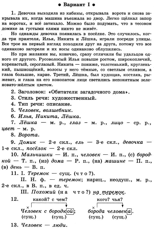ПР-07 Русский 5 Имя существительное