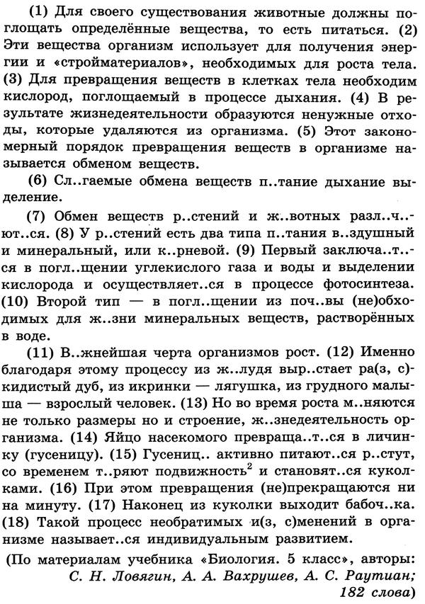 ПР-06 Русский 5 Морфемика. Вариант 1