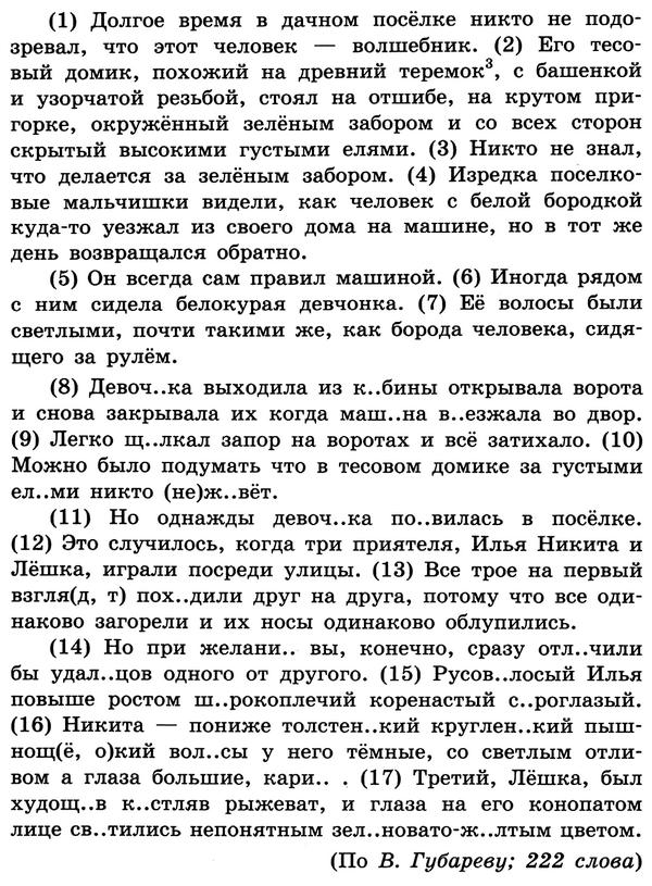 ПР-07 Русский 5 Имя существительное Вариант 1