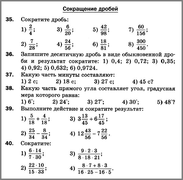 Мерзляк 6 класс СР-08 В1