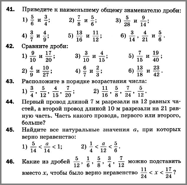 Мерзляк 6 класс СР-09 В1