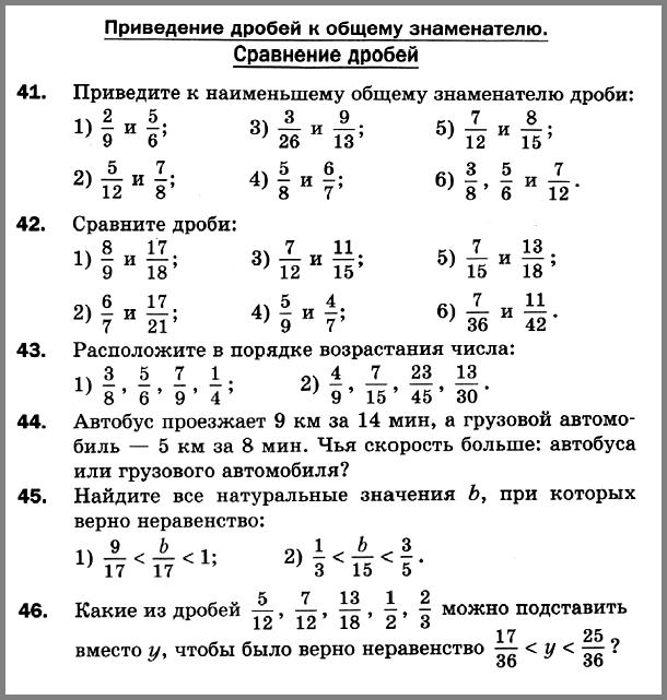 Мерзляк 6 класс СР-09 В3
