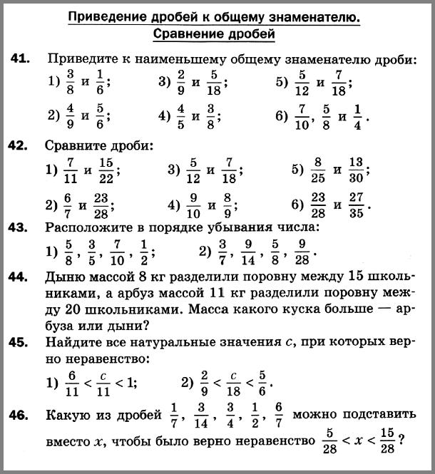 Мерзляк 6 класс СР-09 В4